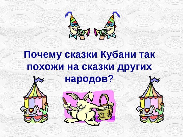 Почему сказки Кубани так похожи на сказки других народов?