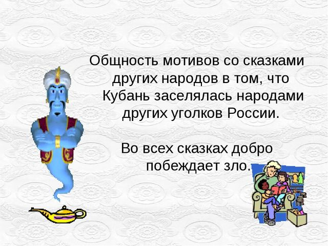 Общность мотивов со сказками других народов в том, что Кубань заселялась наро...