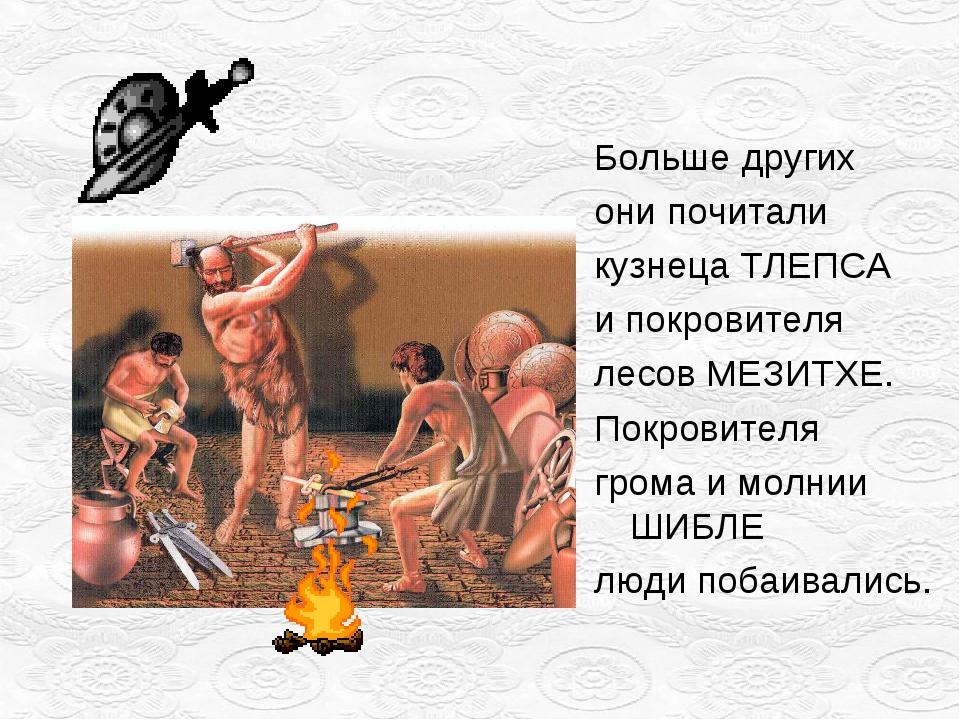 Больше других они почитали кузнеца ТЛЕПСА и покровителя лесов МЕЗИТХЕ. Покров...