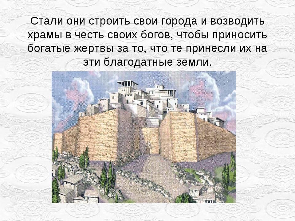 Стали они строить свои города и возводить храмы в честь своих богов, чтобы пр...