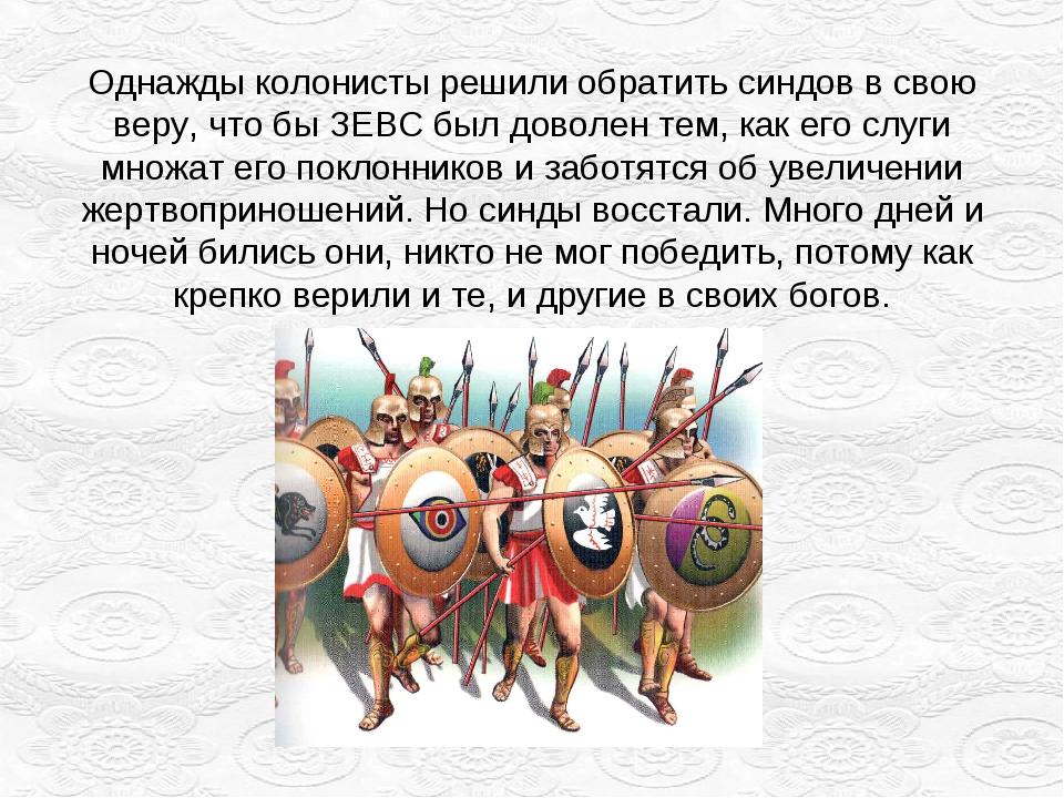 Однажды колонисты решили обратить синдов в свою веру, что бы ЗЕВС был доволен...