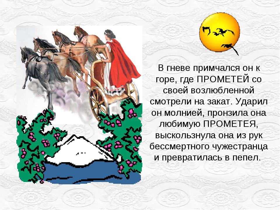 В гневе примчался он к горе, где ПРОМЕТЕЙ со своей возлюбленной смотрели на з...