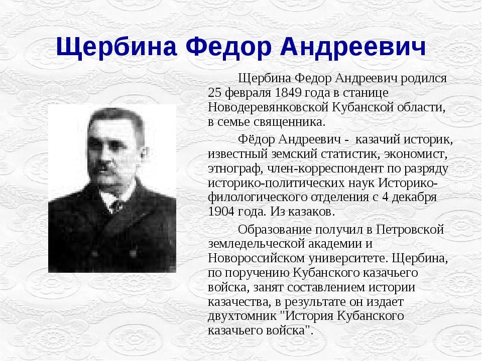 Щербина Федор Андреевич Щербина Федор Андреевич родился 25 февраля 1849 год...
