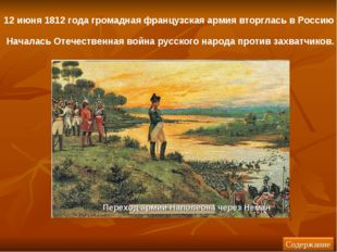 12 июня 1812 года громадная французская армия вторглась в Россию Началась Оте