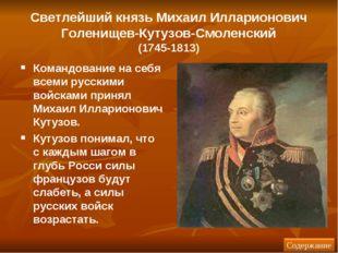 Светлейший князь Михаил Илларионович Голенищев-Кутузов-Смоленский (1745-1813)