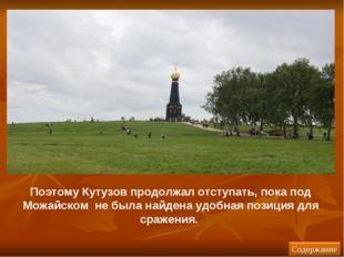 Поэтому Кутузов продолжал отступать, пока под Можайском не была найдена удобн