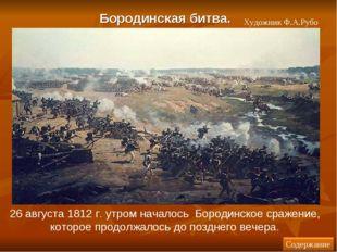 Бородинская битва. 26 августа 1812 г. утром началось Бородинское сражение, к