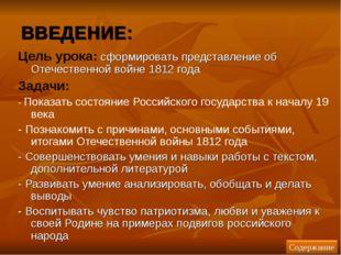 ВВЕДЕНИЕ: Цель урока: сформировать представление об Отечественной войне 1812