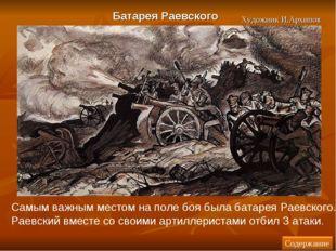 Батарея Раевского Самым важным местом на поле боя была батарея Раевского. Ра