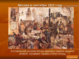 Москва в сентябре 1812 года В оставленной русскими Москве французы грабили, к