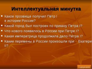 Интеллектуальная минутка Какое прозвище получил Пётр I в истории России? Како