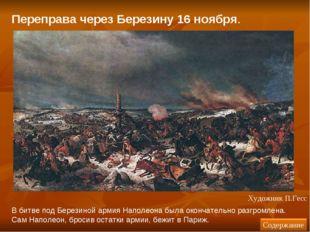 Переправа через Березину 16 ноября. В битве под Березиной армия Наполеона был