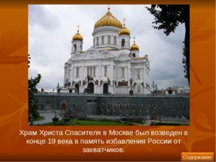 Храм Христа Спасителя в Москве был возведен в конце 19 века в память избавле