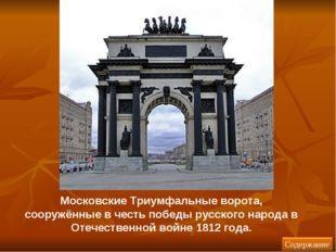 Московские Триумфальные ворота, сооружённые в честь победы русского народа в