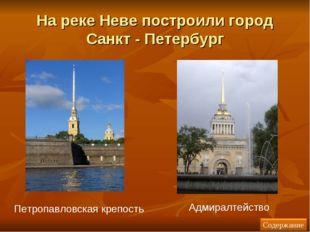 На реке Неве построили город Санкт - Петербург Адмиралтейство Петропавловская