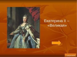 Екатерина II – «Великая»