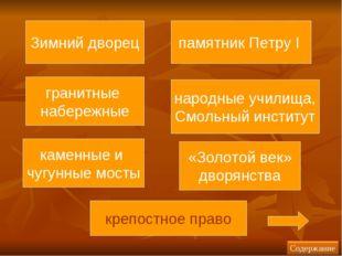 Зимний дворец памятник Петру I гранитные набережные народные училища, Смольны