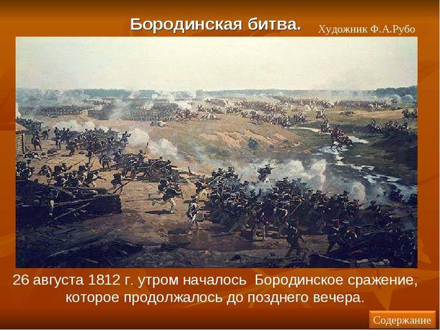 Бородинская битва. 26 августа 1812 г. утром началось Бородинское сражение, к...