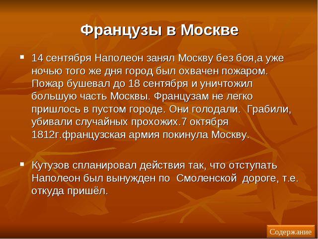 Французы в Москве 14 сентября Наполеон занял Москву без боя,а уже ночью того...