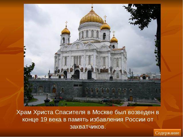 Храм Христа Спасителя в Москве был возведен в конце 19 века в память избавле...