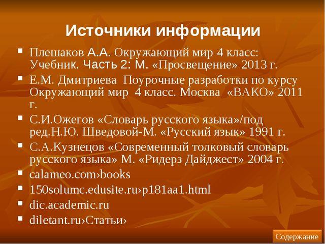 Источники информации Плешаков А.А. Окружающий мир 4 класс: Учебник. Часть 2:...
