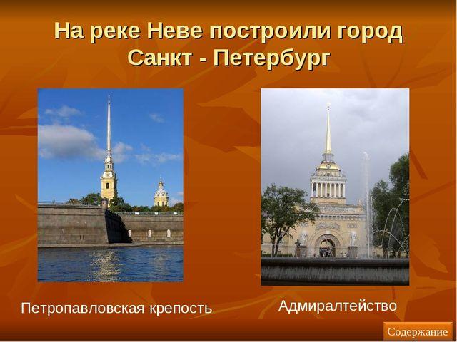 На реке Неве построили город Санкт - Петербург Адмиралтейство Петропавловская...