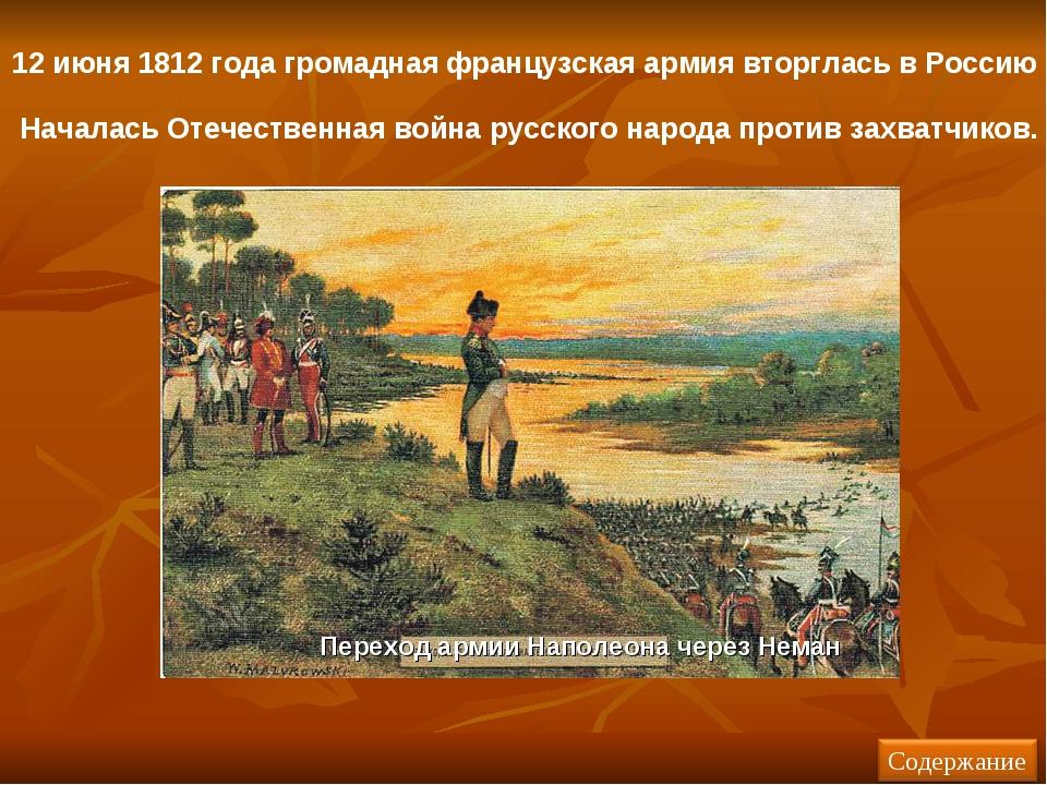 12 июня 1812 года громадная французская армия вторглась в Россию Началась Оте...