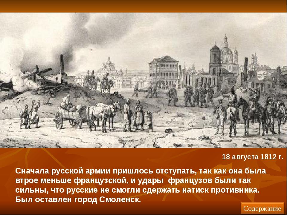 18 августа 1812 г. Сначала русской армии пришлось отступать, так как она была...