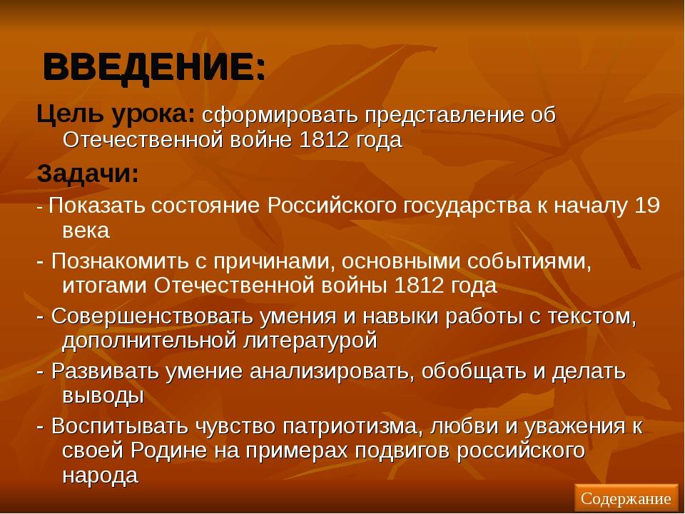 ВВЕДЕНИЕ: Цель урока: сформировать представление об Отечественной войне 1812...