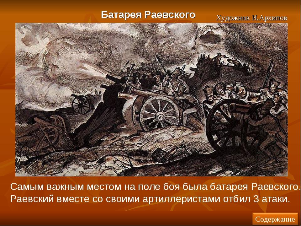 Батарея Раевского Самым важным местом на поле боя была батарея Раевского. Ра...