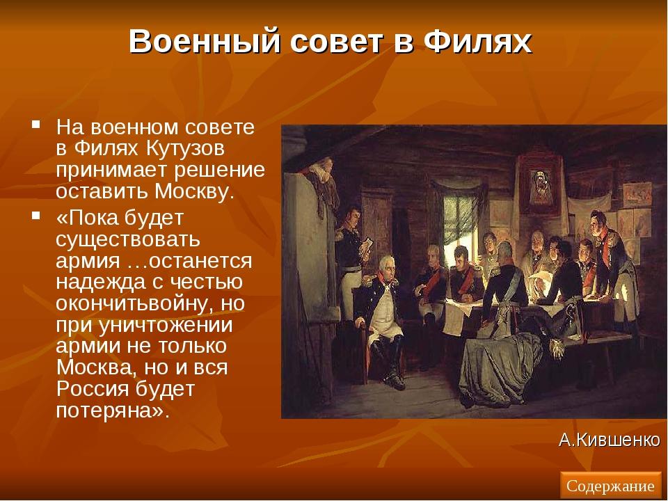 Военный совет в Филях На военном совете в Филях Кутузов принимает решение ост...