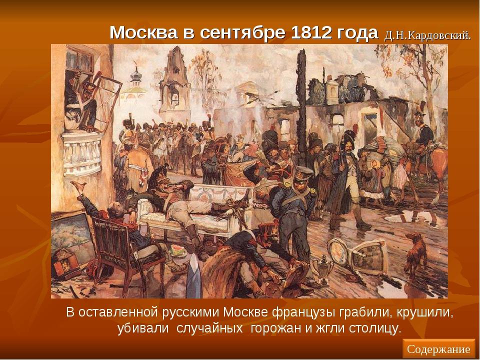 Москва в сентябре 1812 года В оставленной русскими Москве французы грабили, к...