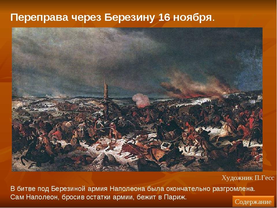 Переправа через Березину 16 ноября. В битве под Березиной армия Наполеона был...