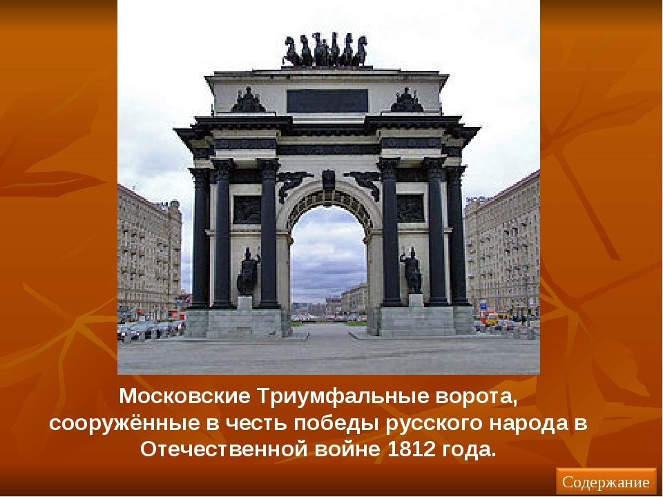 Московские Триумфальные ворота, сооружённые в честь победы русского народа в...