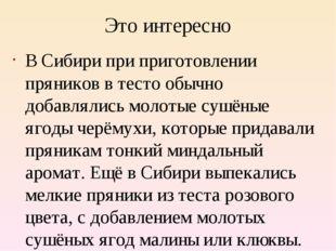 Это интересно ВСибирипри приготовлении пряников в тесто обычно добавлялись
