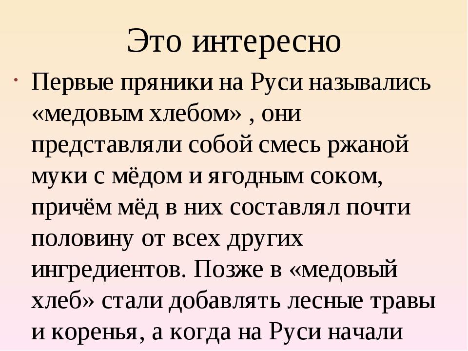 Это интересно Первые пряники на Руси назывались «медовым хлебом» , они предст...