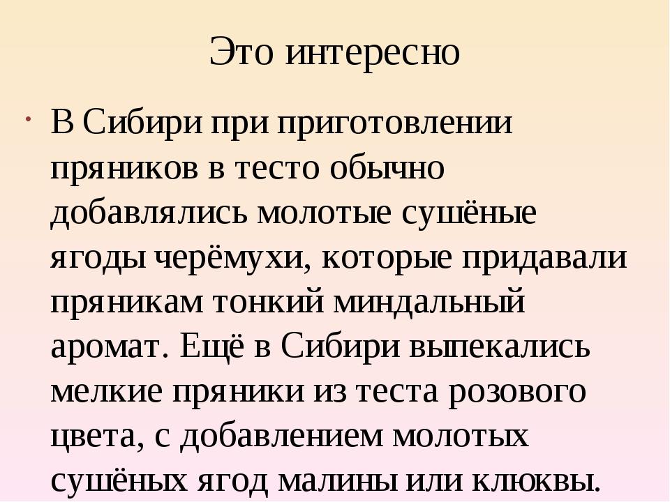 Это интересно ВСибирипри приготовлении пряников в тесто обычно добавлялись...
