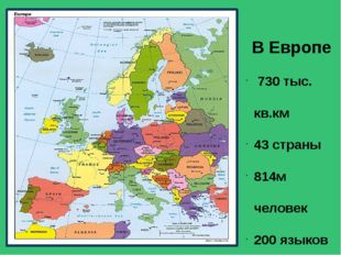 В Европе 730 тыс. кв.км 43 страны 814м человек 200 языков