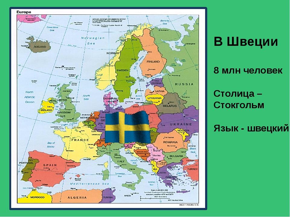 В Швеции 8 млн человек Столица – Стокгольм Язык - швецкий