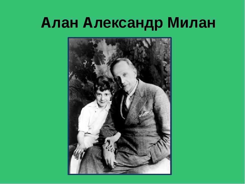 Алан Александр Милан