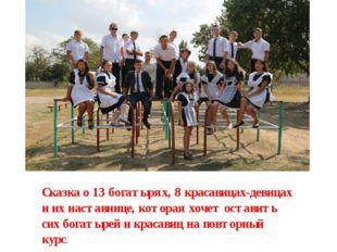 Сказка о 13 богатырях, 8 красавицах-девицах и их наставнице, которая хочет ос