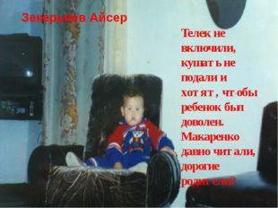 Зекерьяев Айсер Телек не включили, кушать не подали и хотят, чтобы ребенок бы