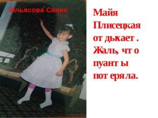 Майя Плисецкая отдыхает. Жаль, что пуанты потеряла. Ильясова Сание