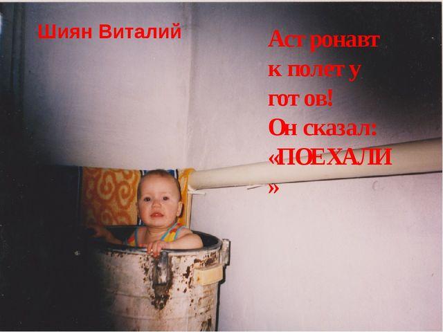 Шиян Виталий Астронавт к полету готов! Он сказал: «ПОЕХАЛИ»