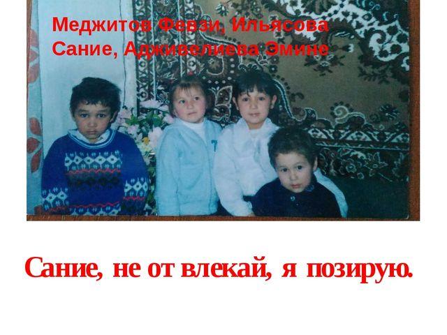 Сание, не отвлекай, я позирую. Меджитов Февзи, Ильясова Сание, Адживелиева Эм...