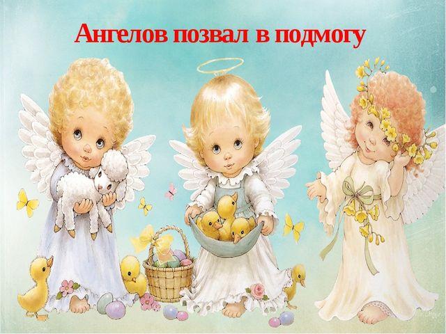 Ангелов позвал в подмогу