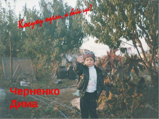 Черненко Дима