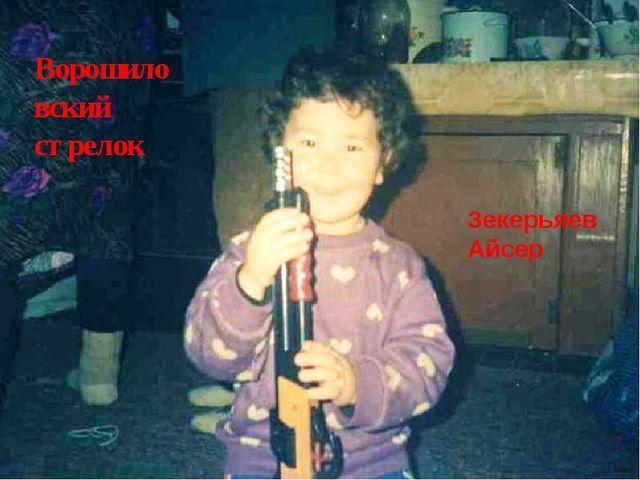 Ворошиловский стрелок Зекерьяев Айсер