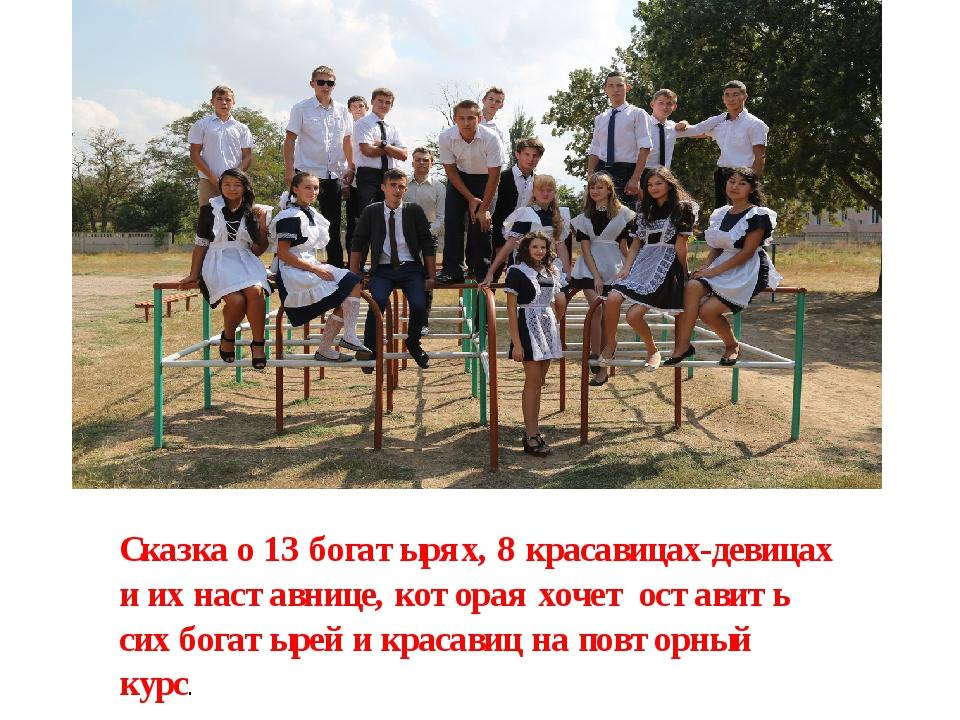 Сказка о 13 богатырях, 8 красавицах-девицах и их наставнице, которая хочет ос...
