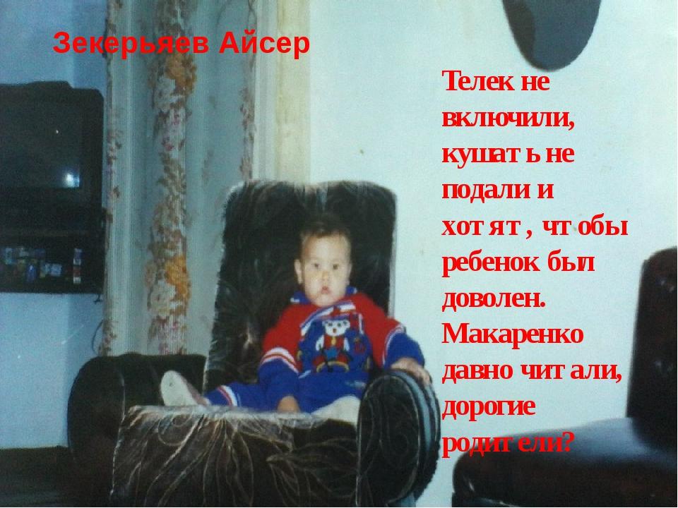 Зекерьяев Айсер Телек не включили, кушать не подали и хотят, чтобы ребенок бы...